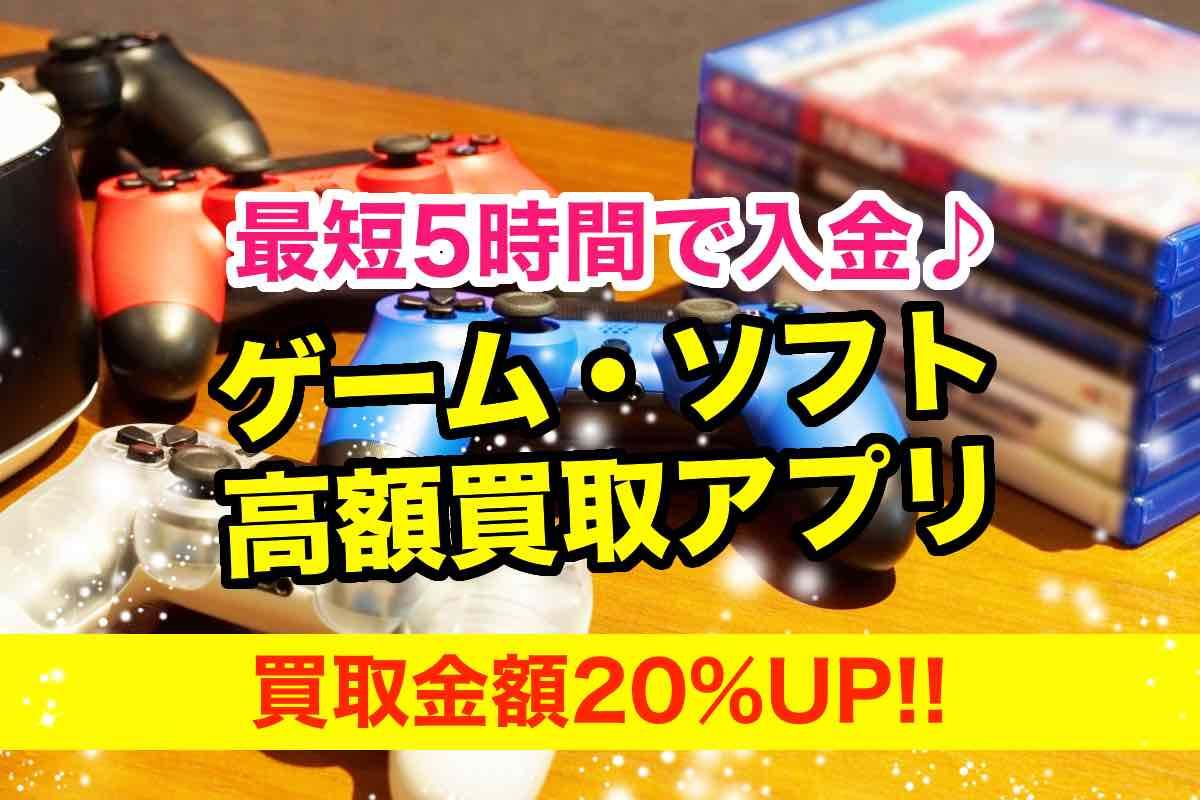 フリマアプリより高く売る。最短5時間で入金!ゲオスグ買取金額20%アップ!ゲーム機/ソフト/DVD高額買取アプリ