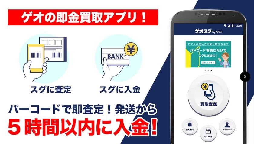 ゲオスグ-GEOのゲーム・CD・DVD即金買取アプリ-