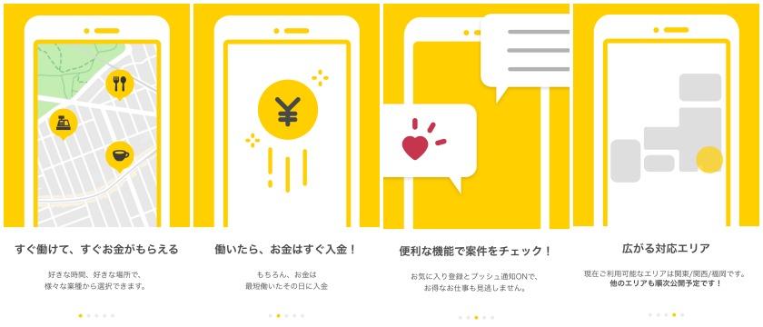 timeeアプリ(単発バイトはタイミー - お金がすぐにもらえる)
