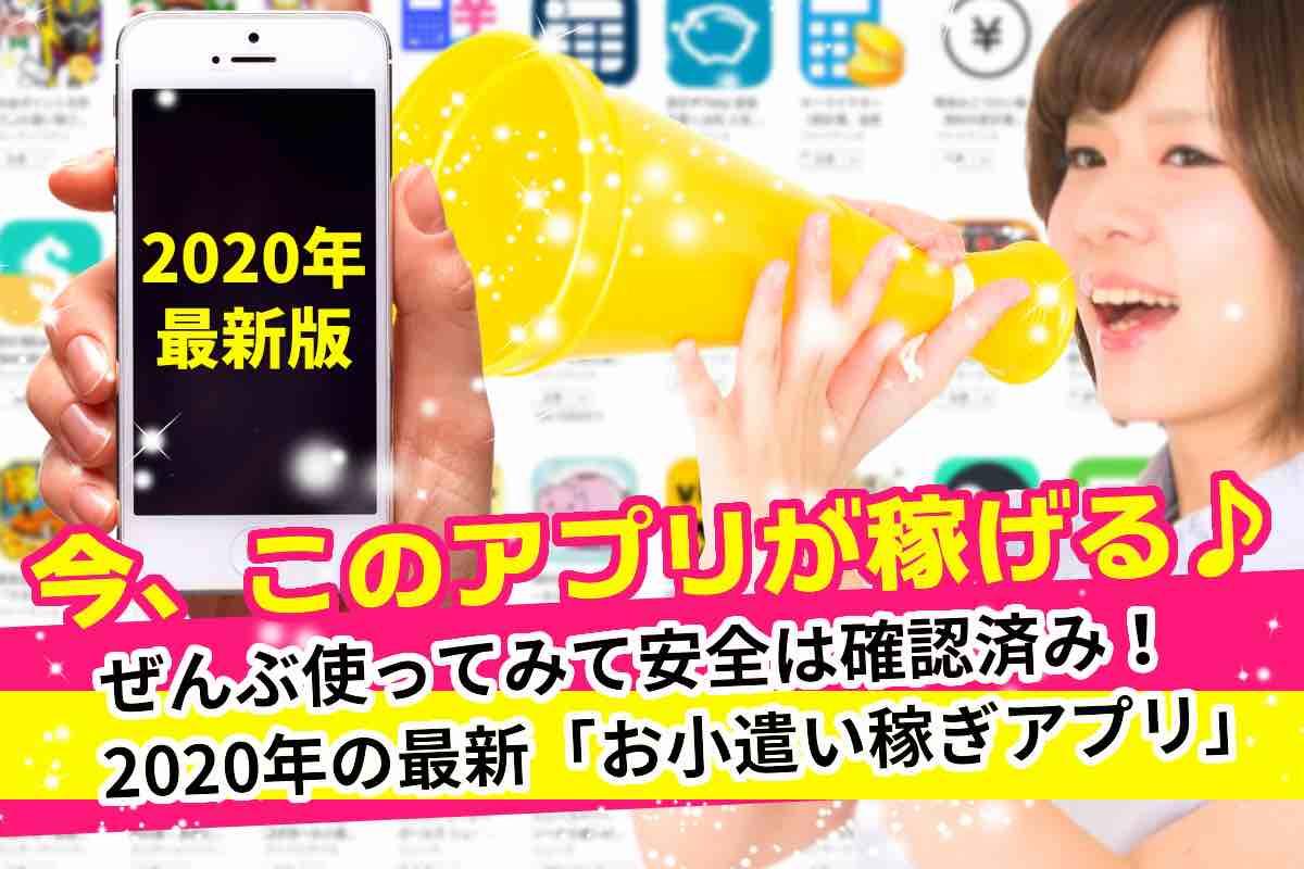 2020年最新!安全でオススメ「お小遣い稼ぎアプリ」iPhone・Android対応