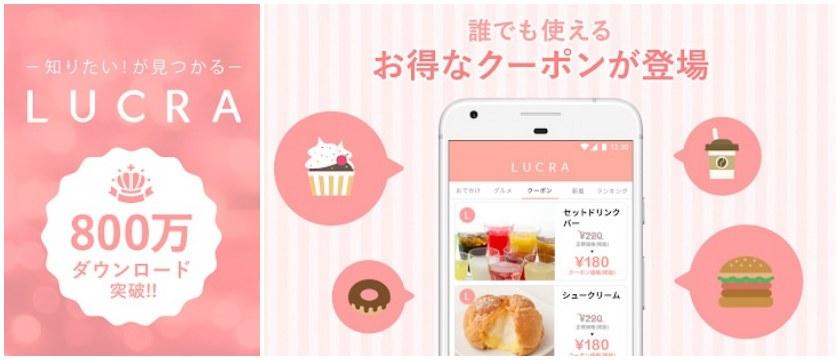 LUCRA(ルクラ)アプリ