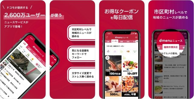 dmenuニュースアプリ
