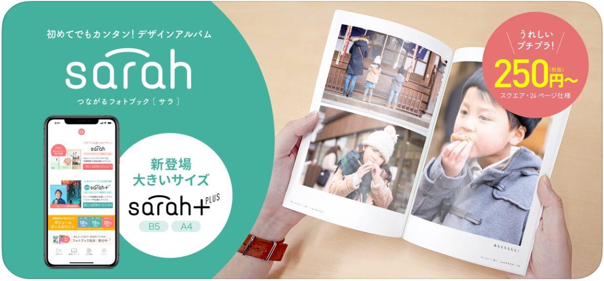 sarah [サラ] フォトブック プチプラ写真集