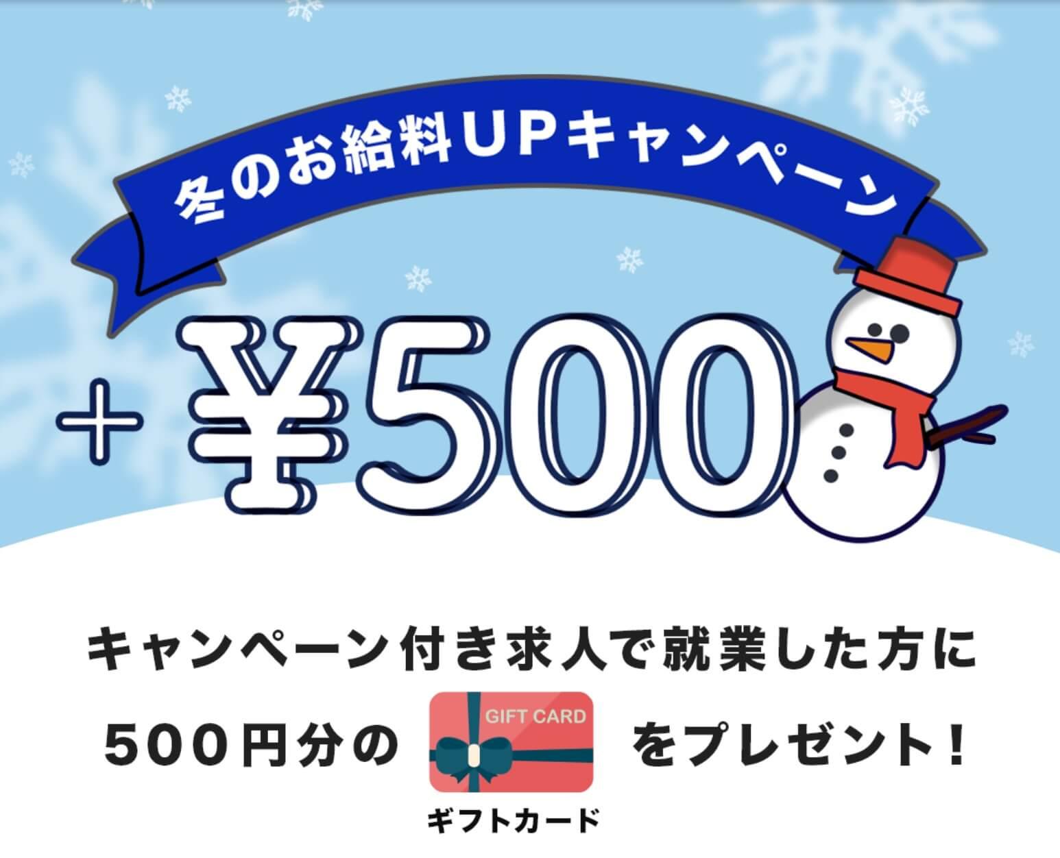 冬のお給料UPキャンペーン__シェアフル