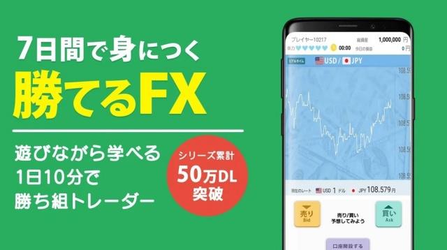 FX初心者ガイドアプリ(メインイメージ)