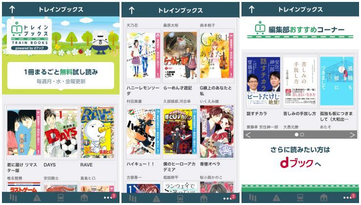 「無料で人気のマンガや雑誌も読めちゃう!」JR東日本の公式スマホアプリ