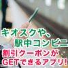 キオスク駅ナカコンビニのクーポン無料でGETできるスマホアプリは入れておいて損はなし!