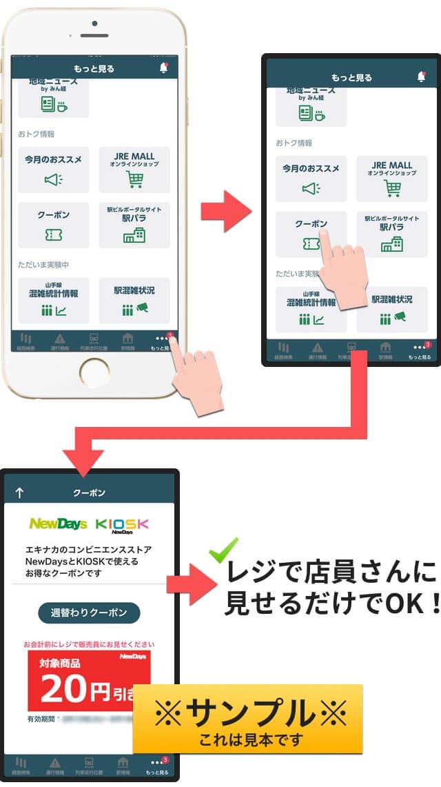 「クーポン機能」JR東日本の公式スマホアプリ