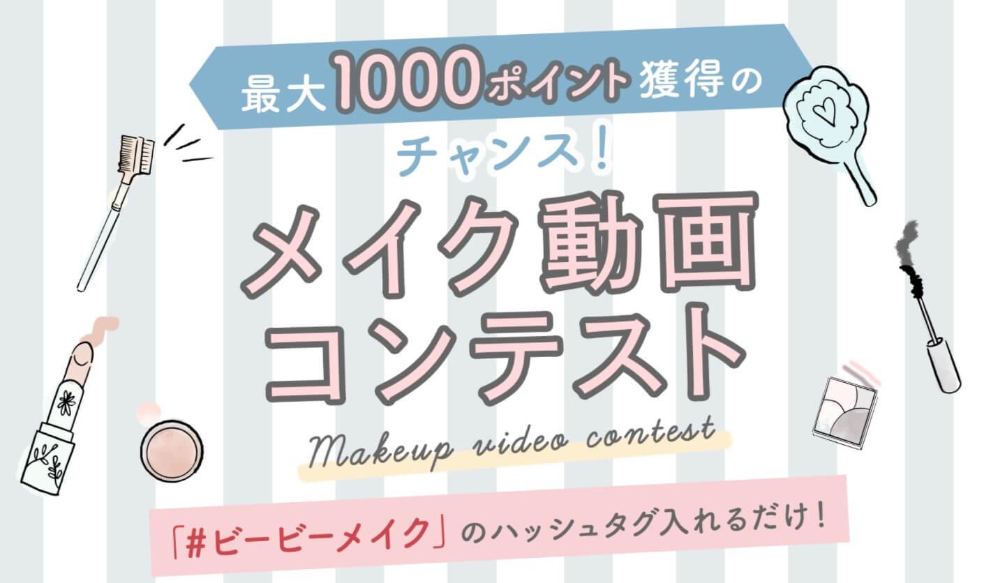 1,000ポイントGET!「ViiBee」のメイク動画コンテンスト