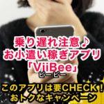 ViiBee(ビービー)アプリ最高1万ポイントGETのチャンス!新キャンペーン要Check