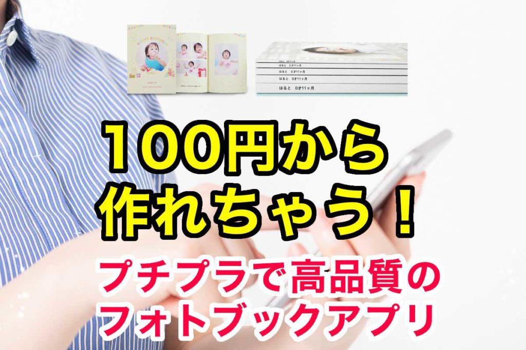 100円からフォトブックが作れるスマホアプリが登場!プチプラで高品質のデジプリアプリ