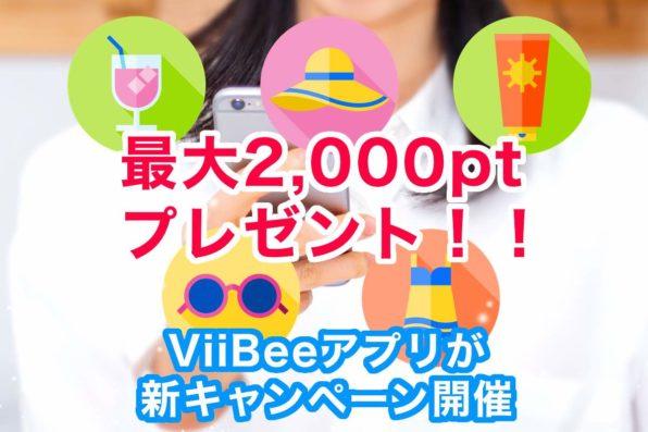 ViiBeeアプリでお小遣い稼ぎ!おトクに楽しく、ポイントプレゼント投稿コンテストを開催。