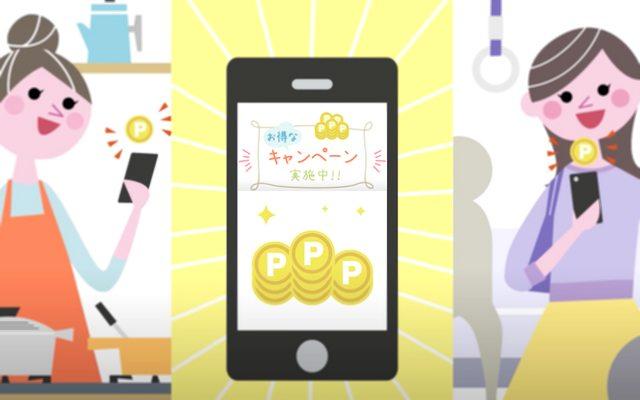 楽天スーパーポイントスクリーンアプリ「お得なキャンペーン」