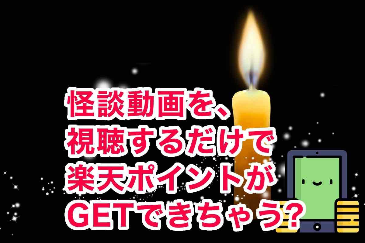 楽しくポイ活!怪談動画を視聴するだけで楽天ポイントがGETできちゃうスマホアプリ!?