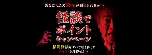 楽天スーパーポイントスクリーンアプリ、稲川淳二の怪談を聴いてポイントを獲得するキャンペーン
