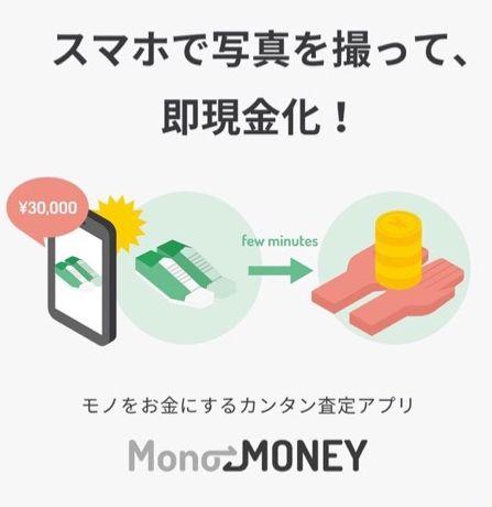 モノが今すぐお金に変わる、MonoMONEY-モノマネ