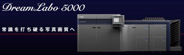 canon-DreamLabo_5000_image-min