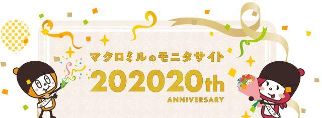 マクロミル運営20周年記念