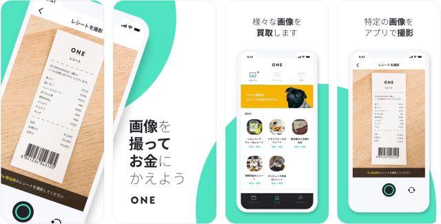 ONE(ワン アプリ)レシート写真を撮ってお金にかえるアプリ