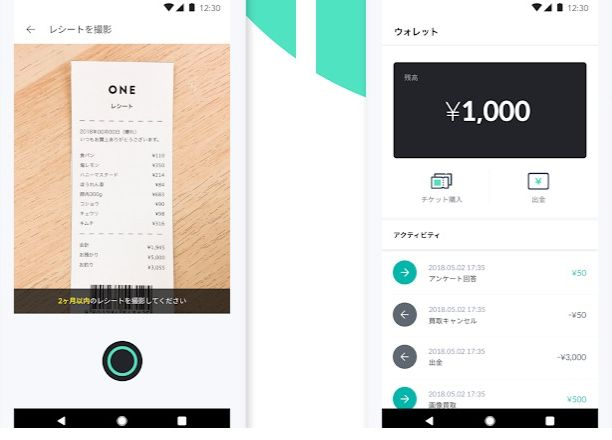 one(レシート画像アプリ)