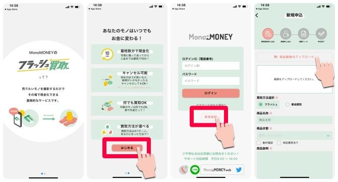 monomoneyアプリ始め方・手順