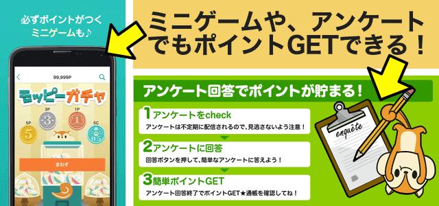 moppy(モッピー)お小遣い稼ぎアプリ・ポイ活アプリ