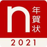 ノハナ年賀状2021