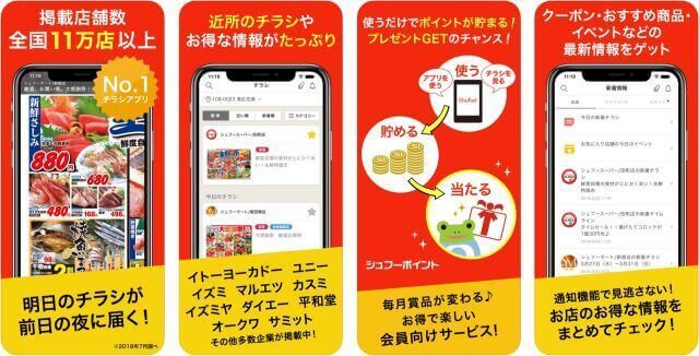チラシはShufoo!のチラシ広告/お得チラシ