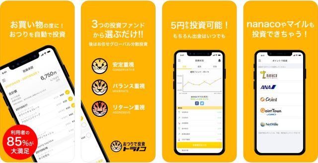 『トラノコ』お買い物時の「おつり」で投資ができるアプリ