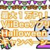 最大1万ポイントGETキャンペーン!新お小遣い稼ぎアプリ「ViiBee」ハロウィンキャンペーン