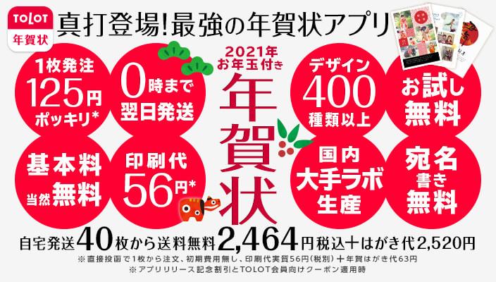 TOLOT年賀状アプリ(割引セール)