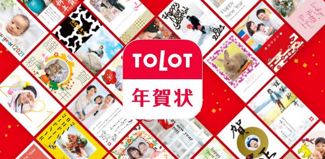 TOLOT年賀状アプリの主な特徴