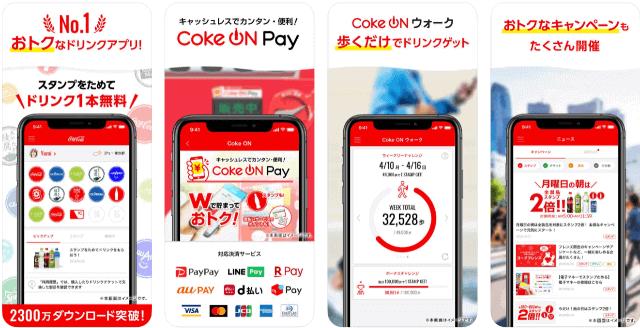 Coke ON(コークオン) おトクで楽しいコカ・コーラ公式アプリ