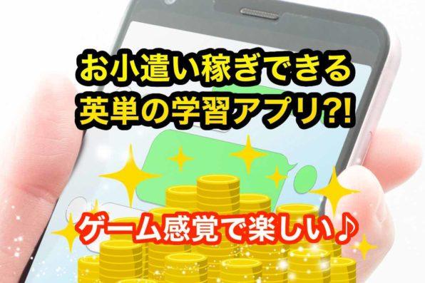 英語・英単語の勉強をしながら本当にお小遣い稼ぎができるゲーム感覚の英語学習スマホアプリが話題!