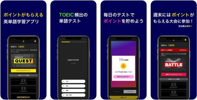 ENGDOM(イングダム)アプリ