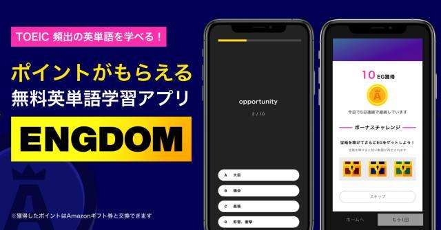 ENGDOMアプリの使い方・遊び方