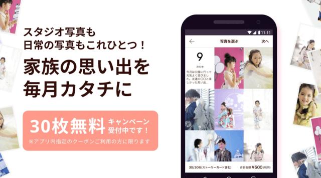 キャラットグループの写真整理アプリ「famigraph」と連携するとお得!
