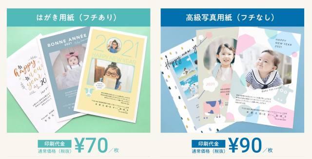 サラ年賀状アプリ2021(サイズ料金)