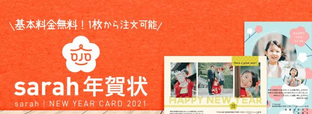 サラ年賀状アプリ2021