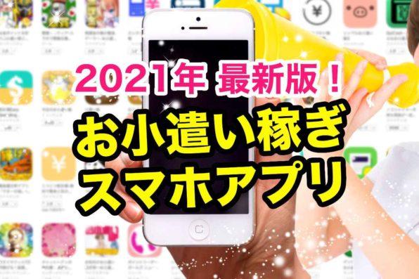 2021年最新!安全でオススメ「お小遣い稼ぎアプリ」iPhone・Android対応