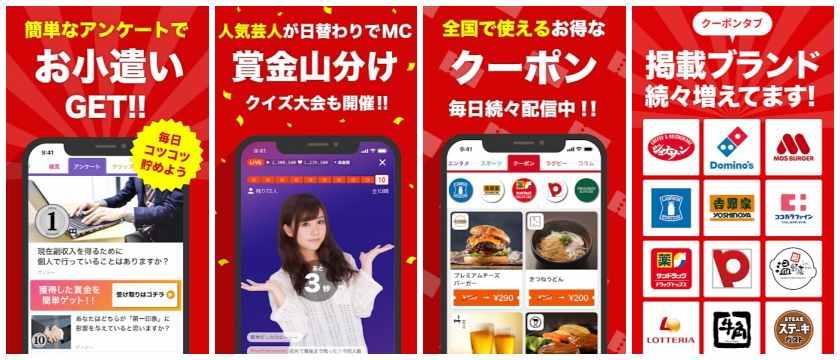 Gunosy(グノシー)アプリ