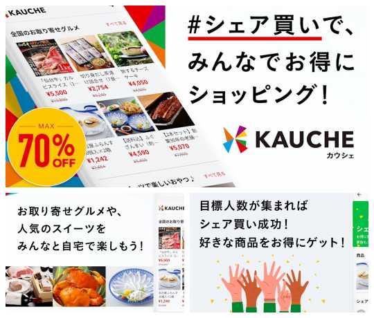 KAUCHE(カウシェ)アプリ