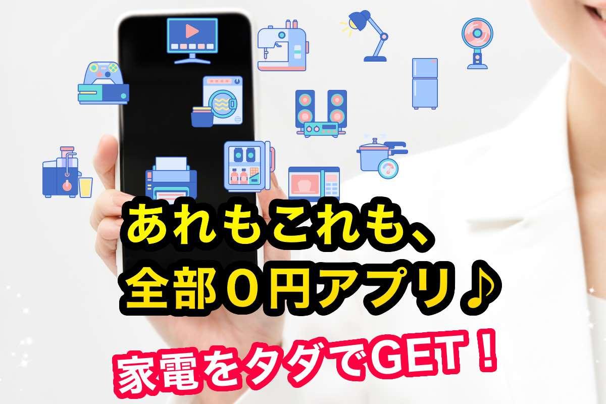 家具家電がぜんぶ0円で揃っちゃう?!スマホアプリでエコ&節約術をはじめよう!お小遣い稼ぎにも最適