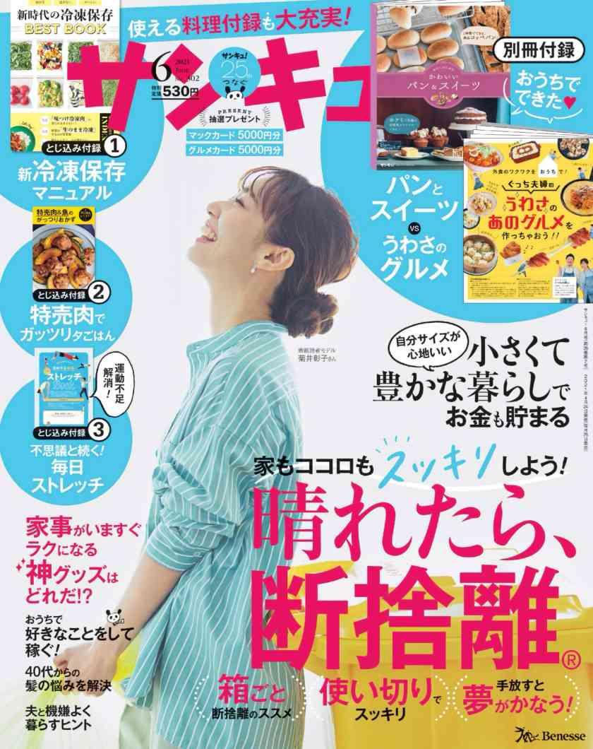 雑誌「サンキュ(ベネッセコーポレーション)」2021年6月号-プチ稼ぎ特集01