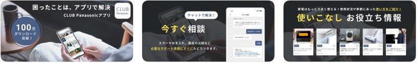 CLUB Panasonic (クラブパナソニック)アプリメインIMG