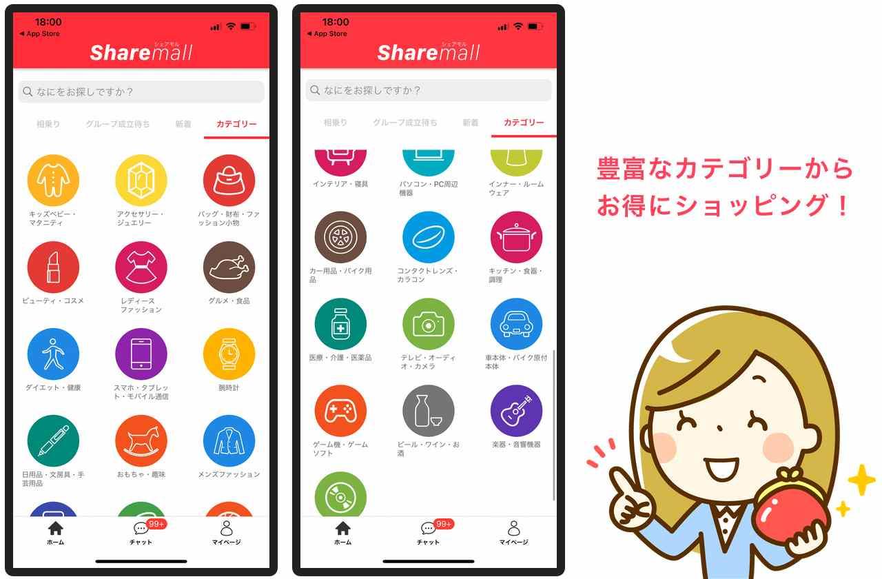 シェアモルアプリ・商品カテゴリー