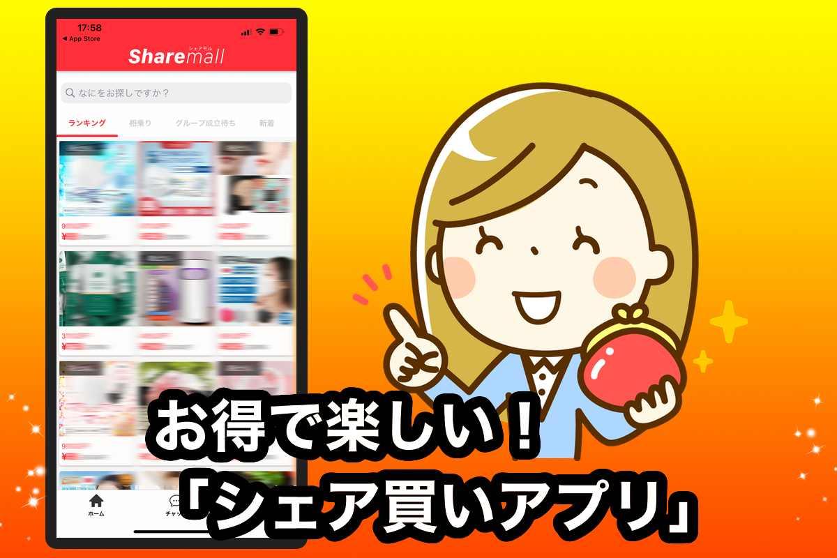 「めざましテレビ」や「ひるおび」でも紹介されたお得スマホアプリ「シェアモル」でシェア買いすれば格安でGETできる!