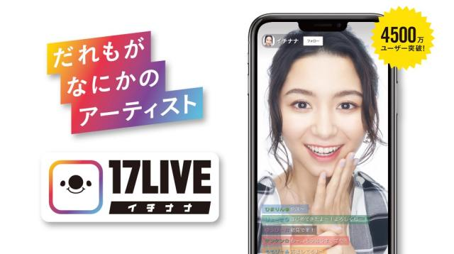 17Live(イチナナライブ)