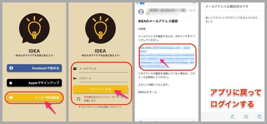 ideaアプリのはじめ方・登録手順