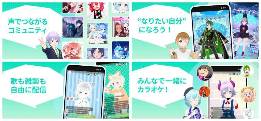 カラオケ&配信 - トピア(topia)アプリ